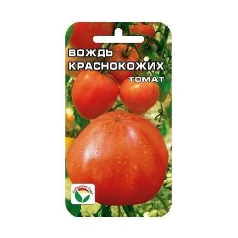 Вождь Краснокожих 20шт томат (Сиб сад)