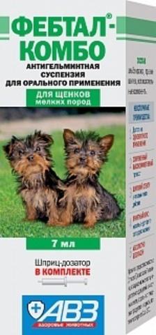 Фебтал Комбо суспензия для щенков мелких пород 7 мл