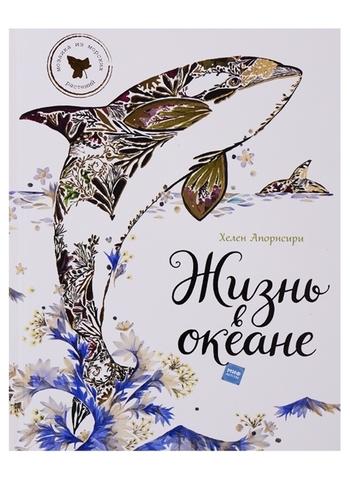 Жизнь в океане. Х. Апорнсири
