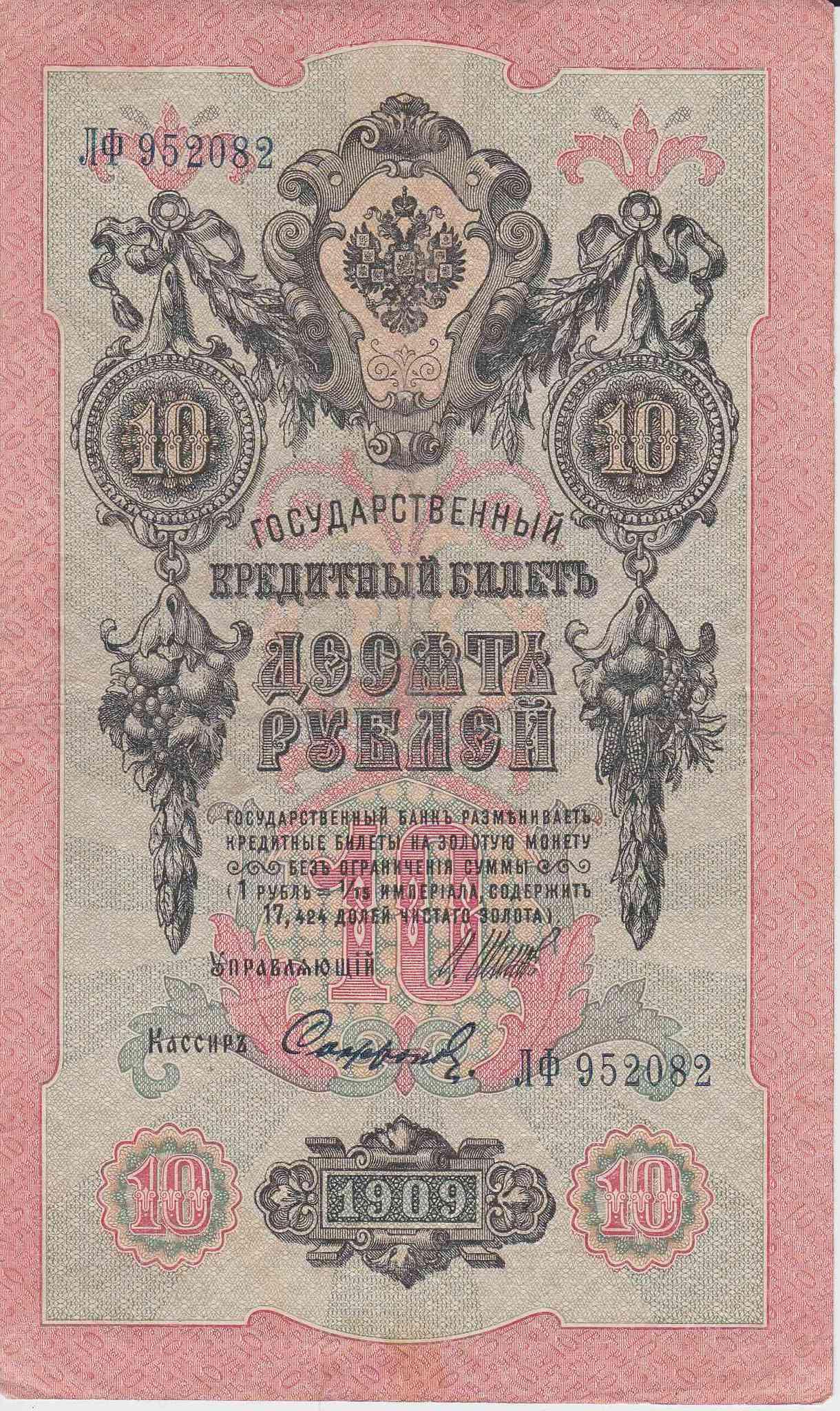 Банкнота Россия 1909 год 10 рублей Шипов/Сафронов ЛФ