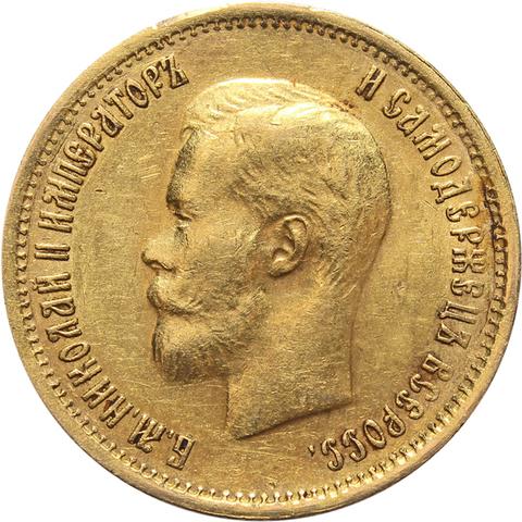 10 рублей Николай II. (ФЗ). 1899 год. Золото. XF-