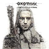 Захар Прилепин + Элефанк / Охотник (CD)