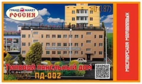 Типовой панельный дом 3-эт. 2 подъезда 1/87 НО