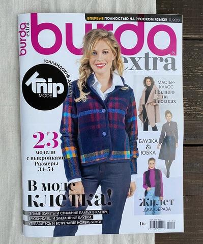 Burda Extra 11/20 Журнал с выкройками