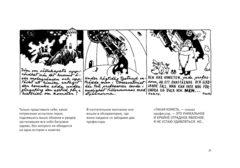 Муми-тролль и конец света (Туве Янссон)
