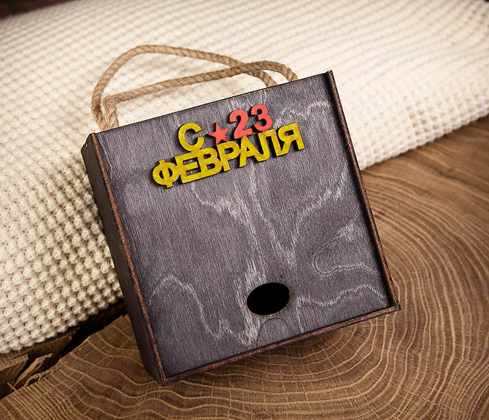 BOX212-1 Подарочная упаковка с ручками «С 23 ФЕВРАЛЯ» из дерева (17*17*10 см)