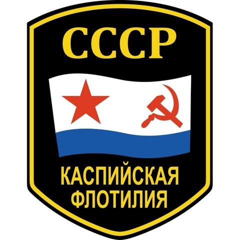 Купить наклейку ВМФ СССР Каспийская флотилия на машину