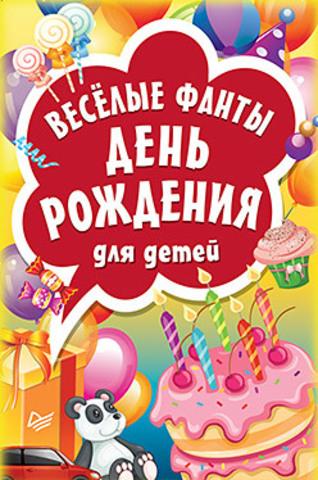 """Весёлые фанты """"День рождения"""" для детей"""