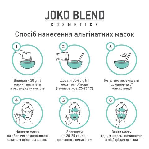 Альгінатна маска заспокійлива з екстрактом зеленого чаю і алое вера Joko Blend 20 г (4)
