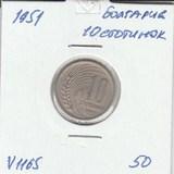 V1165 1951 Болгария 10 стотинок