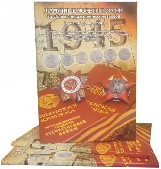 Набор из 17 монет 1 и 2 рубля, в альбоме . Заполненный