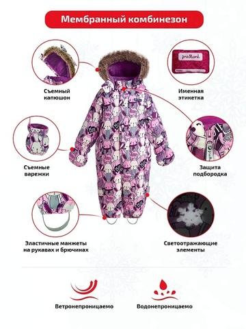 Особенности комбинезона Premont Озорные зайчики