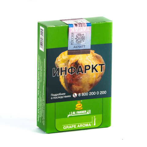 Табак Al Fakher Виноград 50 г