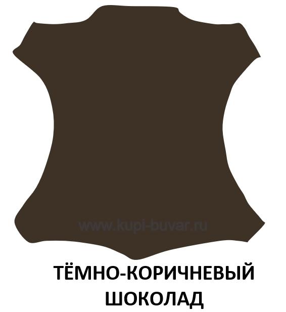 Цвет темно-коричневый шоколад кожи Cuoietto для бювара модель 4.