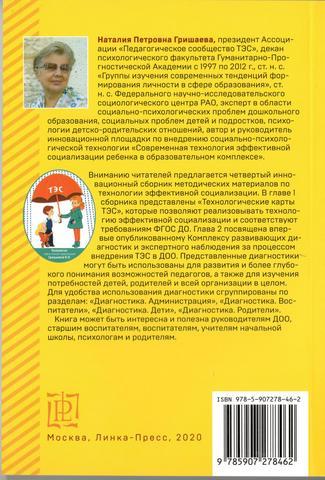 Технологии эффективной социализации в дошкольной образовательной организации