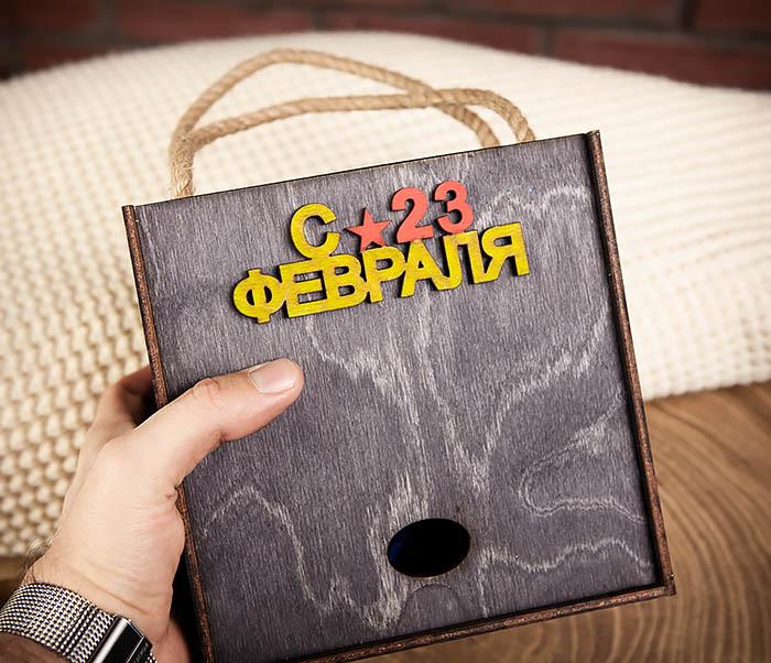 BOX212-1 Подарочная упаковка с ручками «С 23 ФЕВРАЛЯ» из дерева (17*17*10 см) фото 05