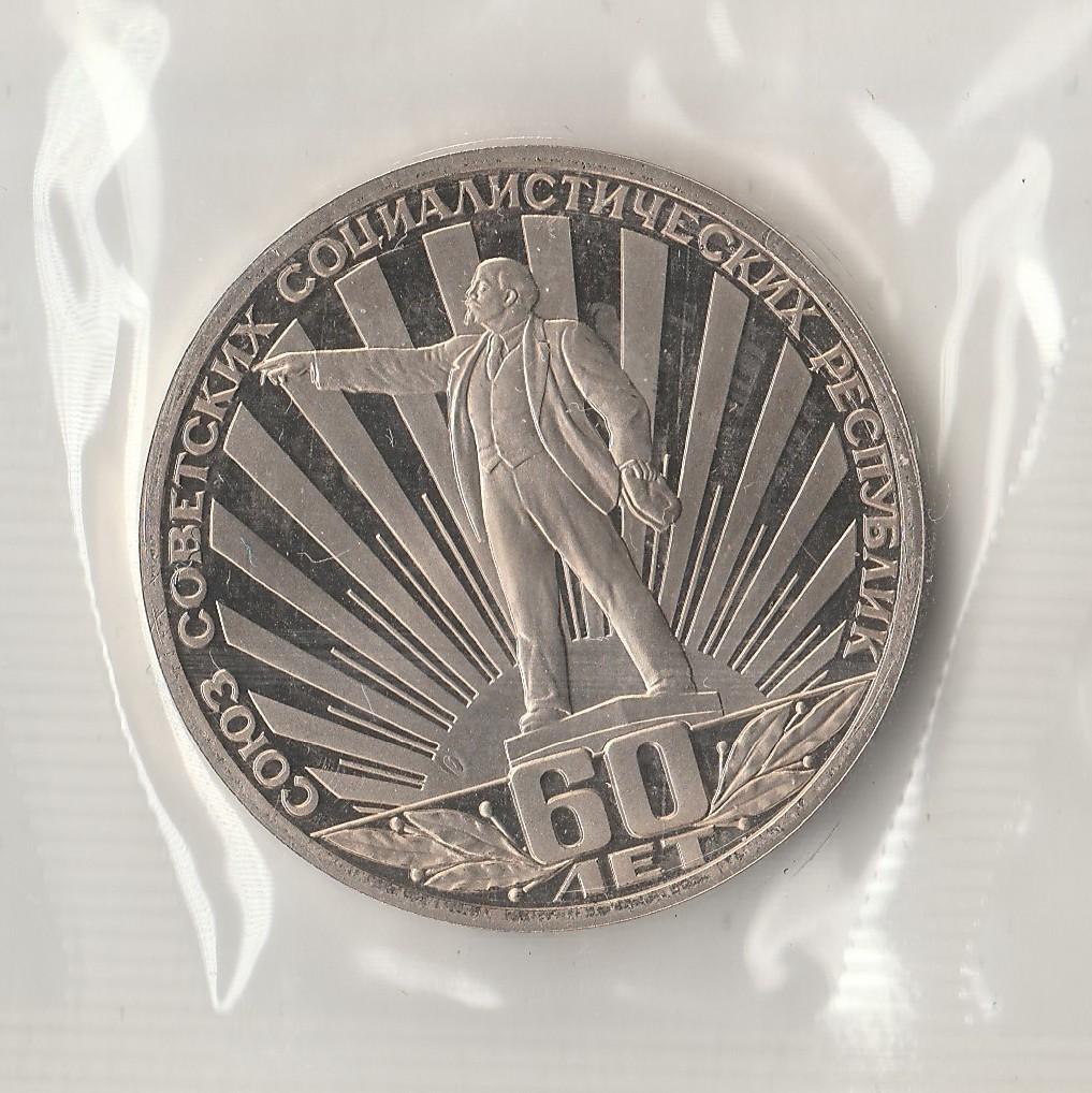1982 СССР 1 рубль 60 лет СССР Новодел Пруф запайка
