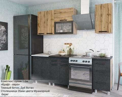Кухня КРАФТ 1800 дуб вотан / бетон темный / дуб сонома