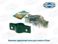 Комплект держателей для столба d=51мм, (Набор 3шт) зеленый