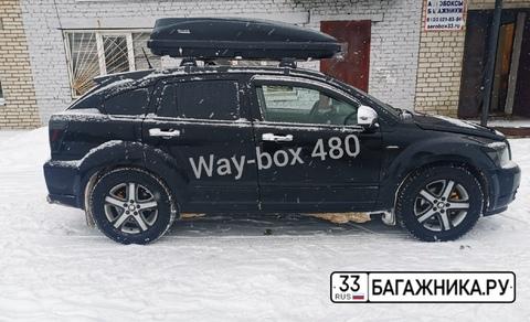 Автобокс Way-box 480 литров на крышу Dodge Caliber