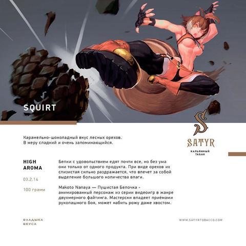 Табак Satyr Squirt 100г
