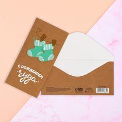 Конверт для денег «С Рождением чуда», новорожденный, 16 см х 8 см х 2 см