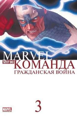 Marvel: Команда №80