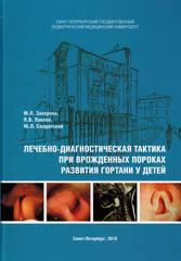 Лечебно-диагностическая тактика при врожденных пороках развития гортани у детей