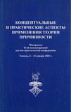 Концептуальные и практические аспекты применения теории Причинности. Материалы I международной практической конференции