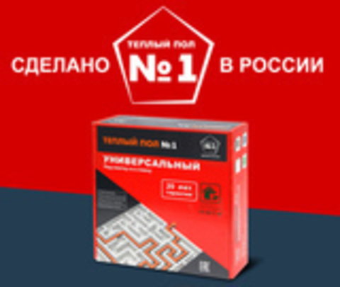СТСП-32,1-450 Теплый пол № 1