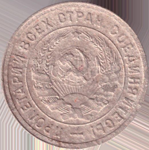 20 копеек 1932 года VG-