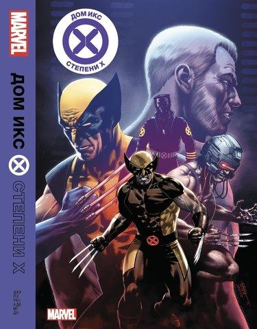 Дом Икс / Степени X (обложка для Лавки комиксов Апельсин)