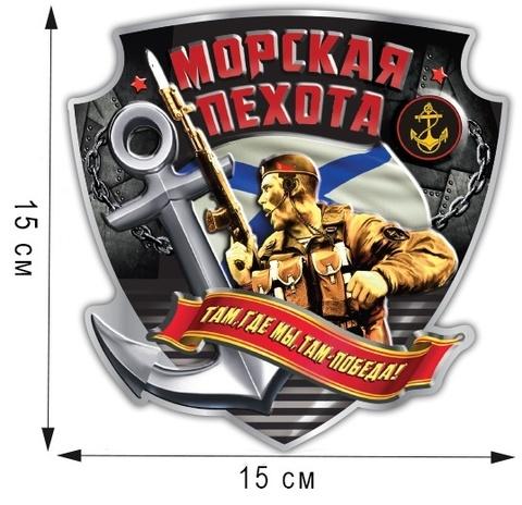 Купить наклейку Морпех для авто - Магазин тельняшек.ру 8-800-700-93-18Наклейка