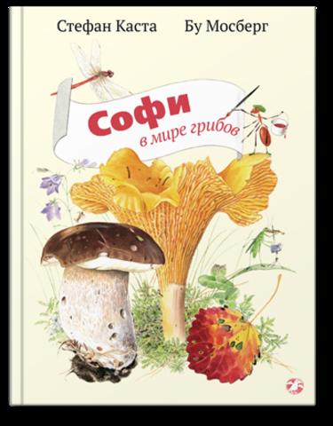 Стефан Каста, Бу Мосберг «Софи в мире грибов»