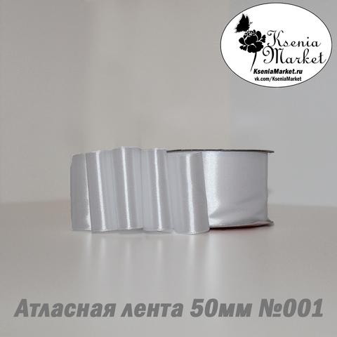Атласная лента 50мм 27метров №001 (белый)
