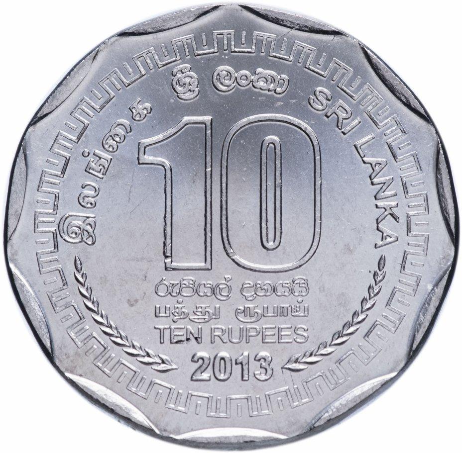 10 рупий. Матале. Шри-Ланка. 2013 год. UNC