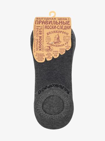 Следки серого цвета - тройная упаковка