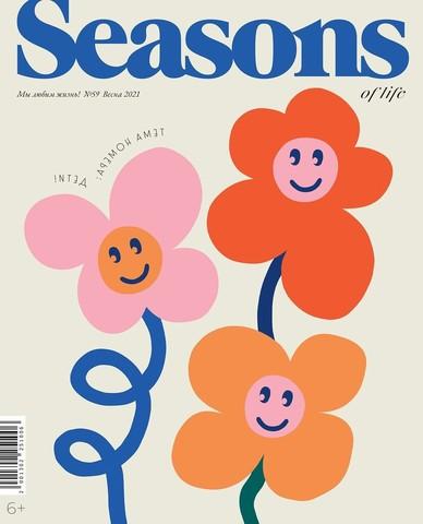 Журнал Seasons №59 (весна 2021)