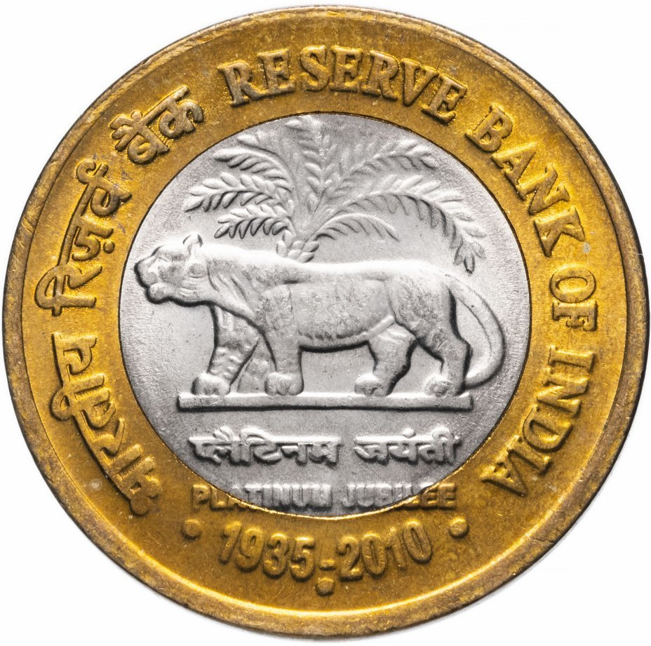 10 рупии. 75 лет Резервному банку Индии. Индия. 2010 год. XF-AU