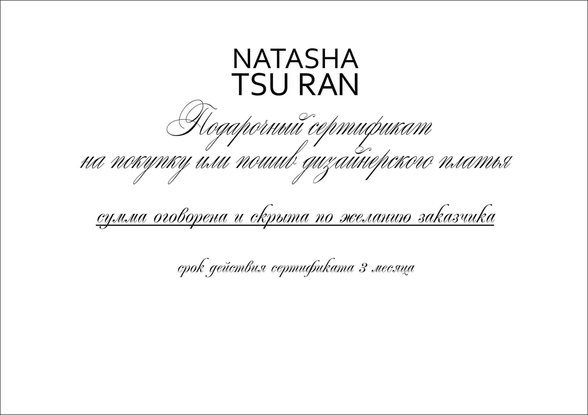 Подарочный сертификат на скрытую сумму