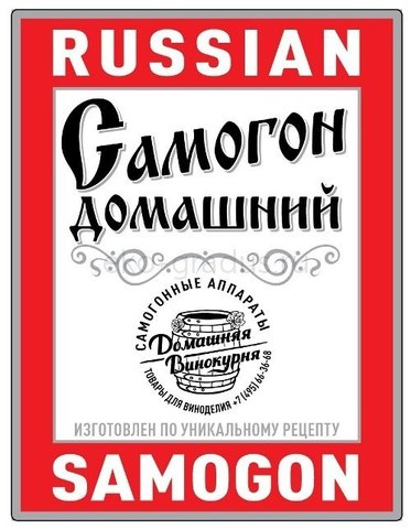 Этикетка «Russian Samogon»