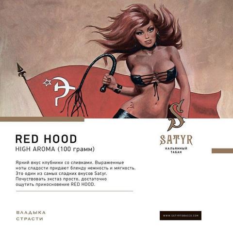 Табак Satyr Red Hood (Красная Шапочка) 100г