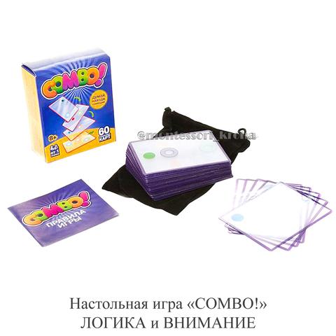 Настольная игра «COMBO!» ЛОГИКА и ВНИМАНИЕ