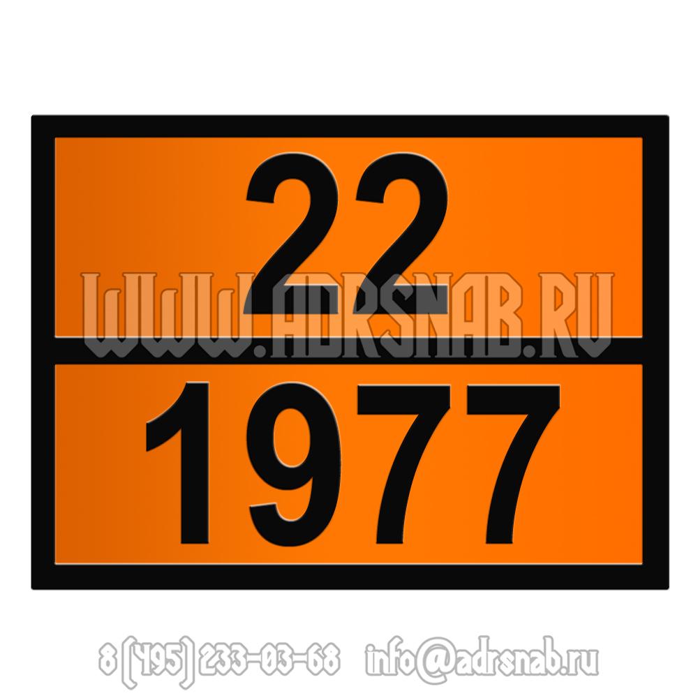 22-1977 (АЗОТ ОХЛАЖДЕННЫЙ ЖИДКИЙ)