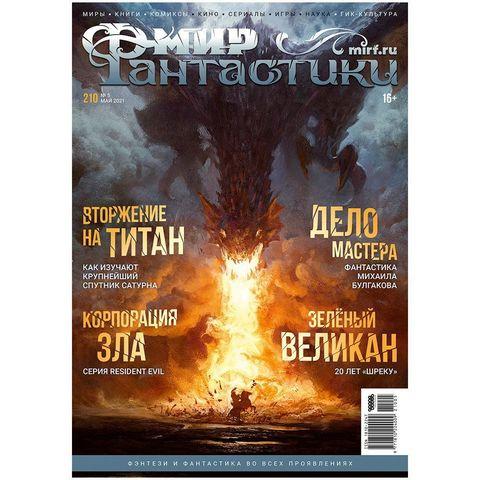 Мир фантастики №210