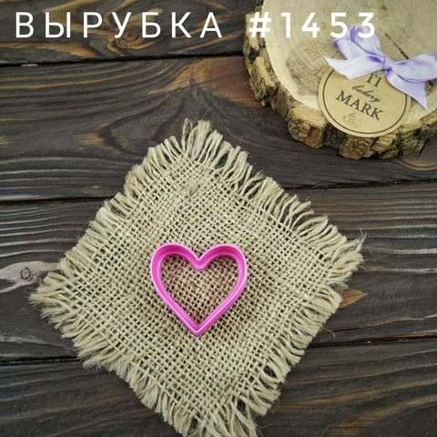 Вырубка №1453 - Сердце