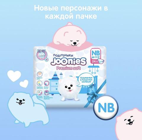 Подгузники JOONIES PREMIUM SOFT, 0-5 кг (NB) Новые