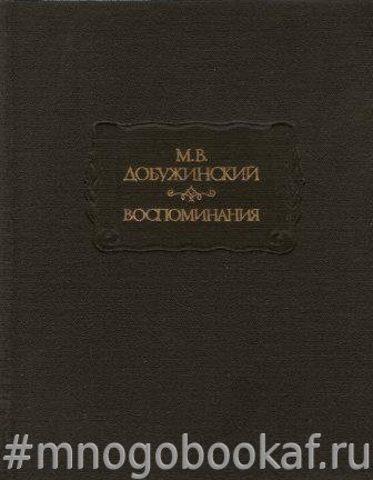 Добужинский М. Воспоминания