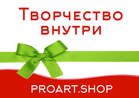 Подарочный сертификат интернет магазина ProArt