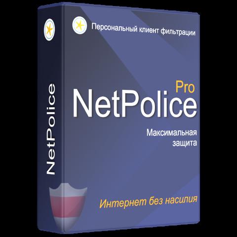 NetPolice PRO на 25 ПК